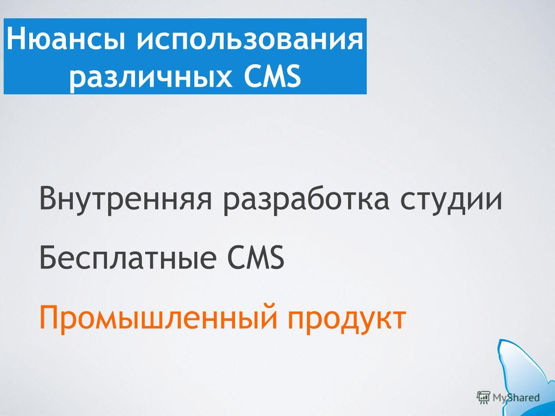 Внутренняя разработка студии Бесплатные CMS Промышленный продукт Нюансы использования различных CMS