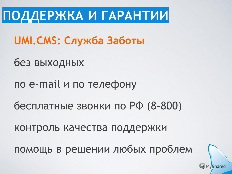 UMI.CMS: Служба Заботы без выходных по e-mail и по телефону бесплатные звонки по РФ (8-800) контроль качества поддержки помощь в решении любых проблем ПОДДЕРЖКА И ГАРАНТИИ