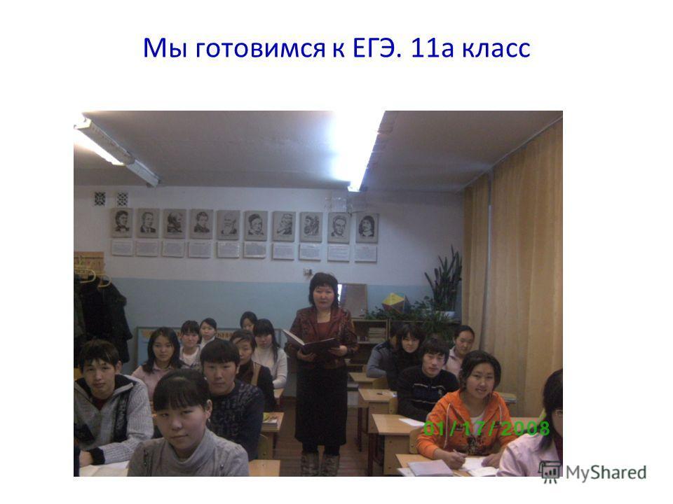 Мы готовимся к ЕГЭ. 11а класс