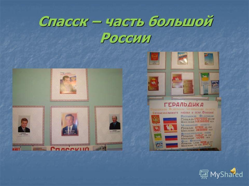 Спасск – часть большой России