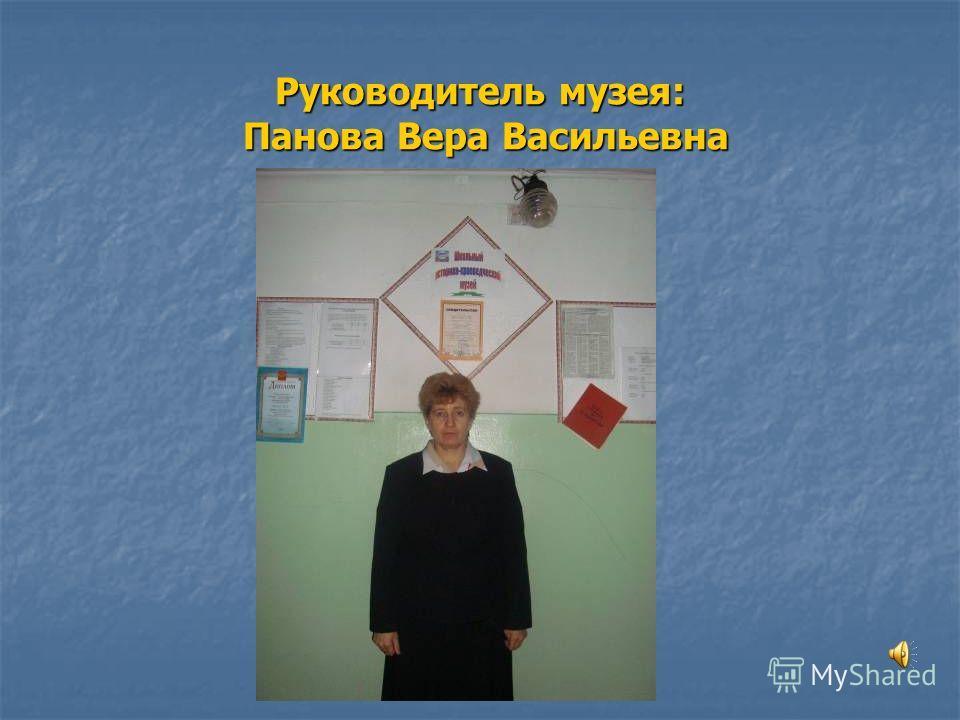 Руководитель музея: Панова Вера Васильевна