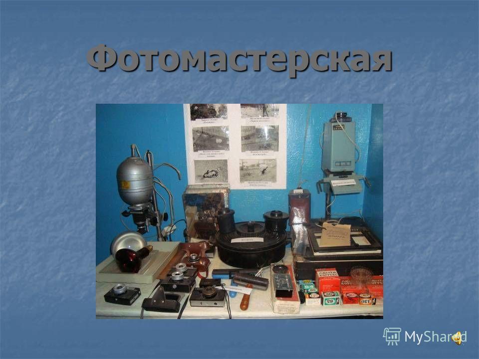 Фотомастерская