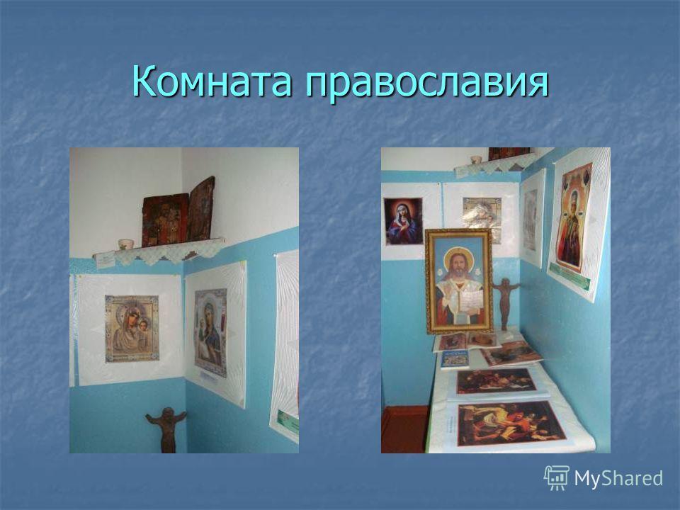 Комната православия