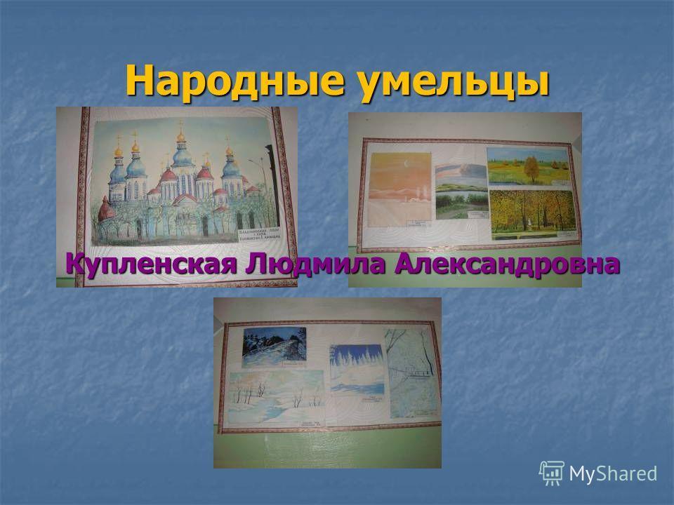 Народные умельцы Купленская Людмила Александровна