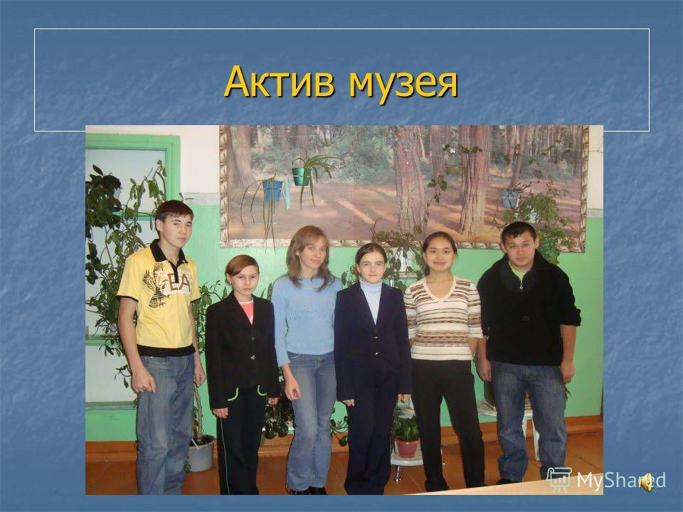 Актив музея