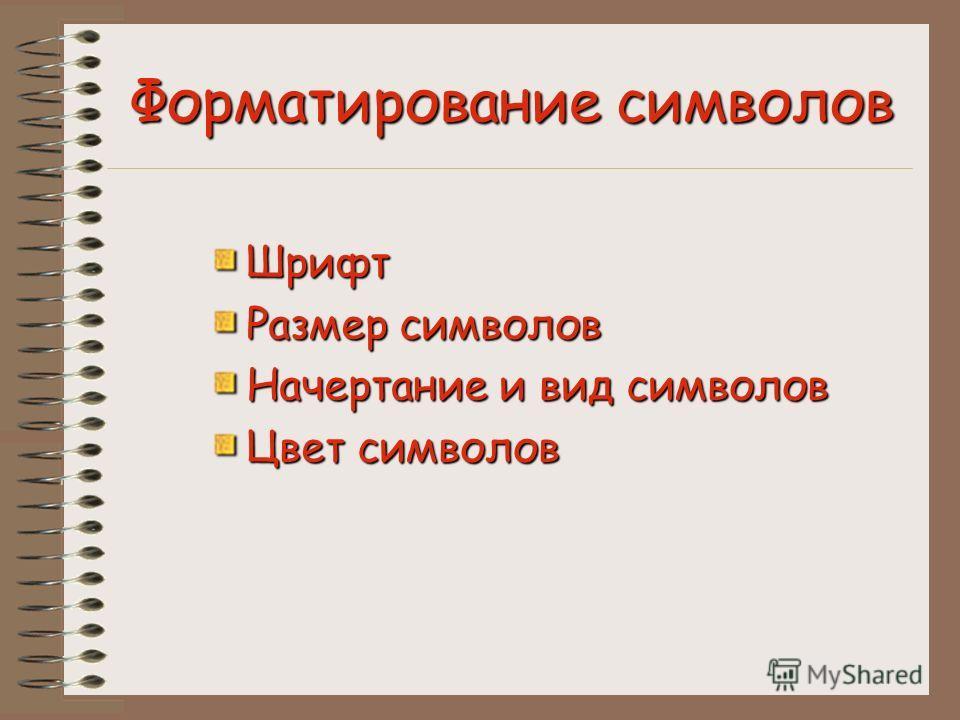 Шрифт Размер символов Начертание и вид символов Цвет символов