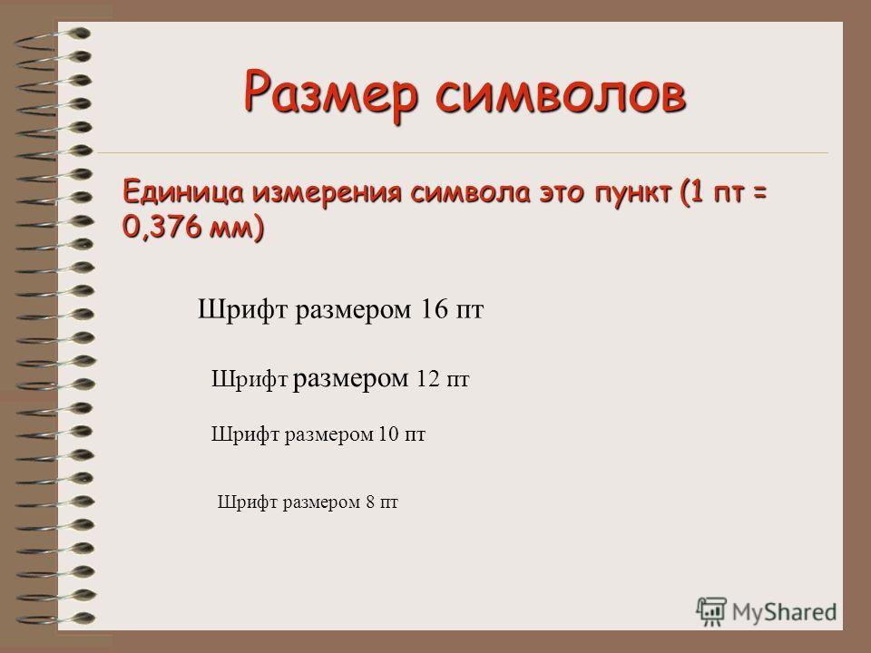 Размер символов Единица измерения символа это пункт (1 пт = 0,376 мм) Шрифт размером 16 пт Шрифт размером 12 пт Шрифт размером 10 пт Шрифт размером 8 пт