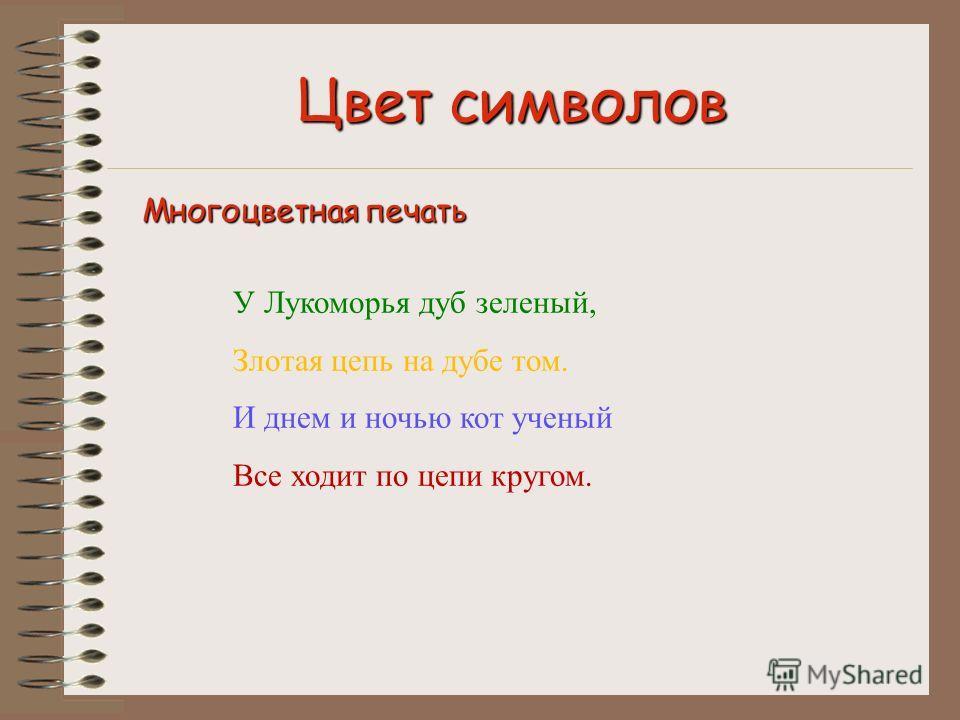 Цвет символов Многоцветная печать У Лукоморья дуб зеленый, Злотая цепь на дубе том. И днем и ночью кот ученый Все ходит по цепи кругом.