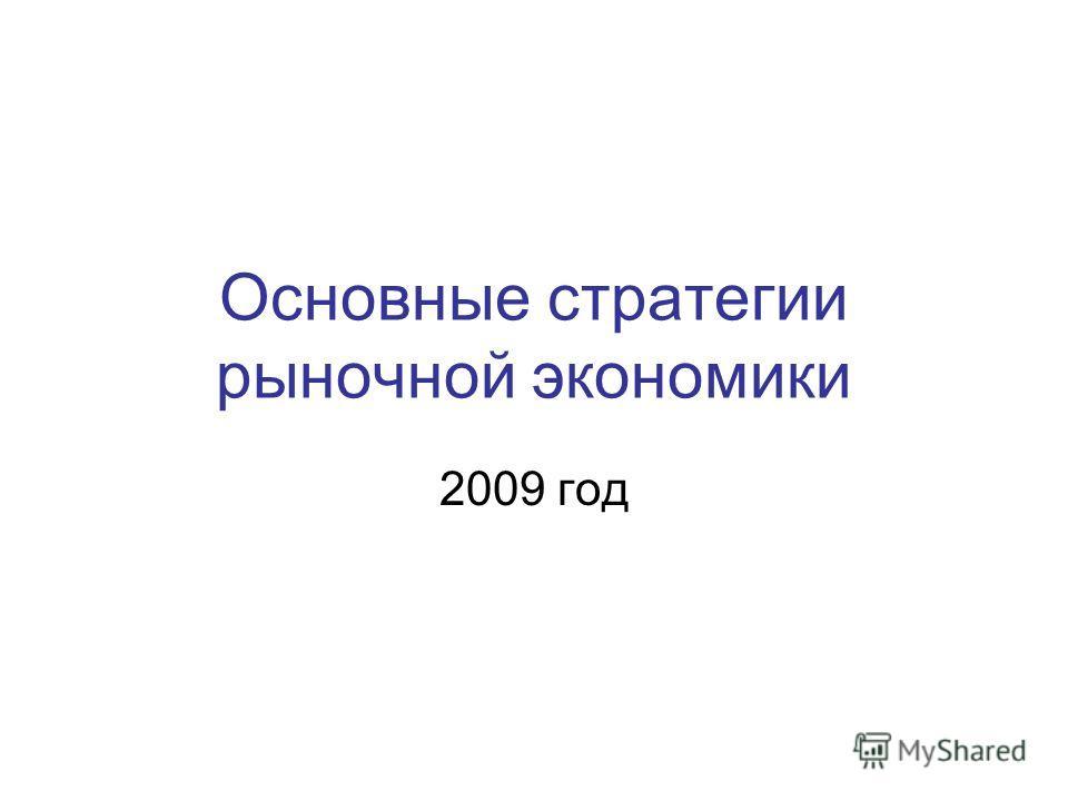 Основные стратегии рыночной экономики 2009 год
