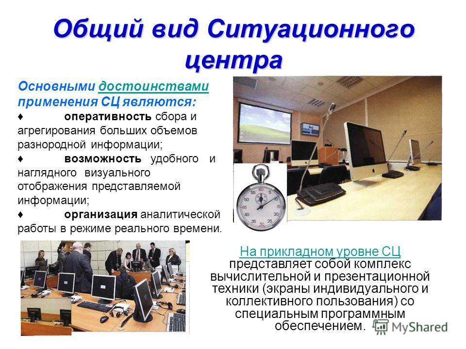Общий вид Ситуационного центра На прикладном уровне СЦ На прикладном уровне СЦ представляет собой комплекс вычислительной и презентационной техники (экраны индивидуального и коллективного пользования) со специальным программным обеспечением. Основным