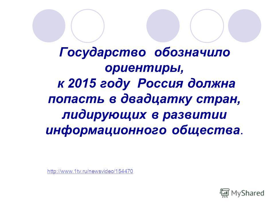 Государство обозначило ориентиры, к 2015 году Россия должна попасть в двадцатку стран, лидирующих в развитии информационного общества. http://www.1tv.ru/newsvideo/154470