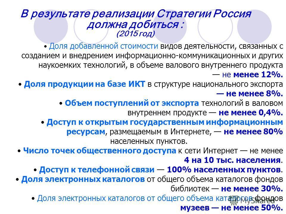 В результате реализации Стратегии Россия должна добиться : (2015 год) Доля добавленной стоимости видов деятельности, связанных с созданием и внедрением информационно-коммуникационных и других наукоемких технологий, в объеме валового внутреннего проду