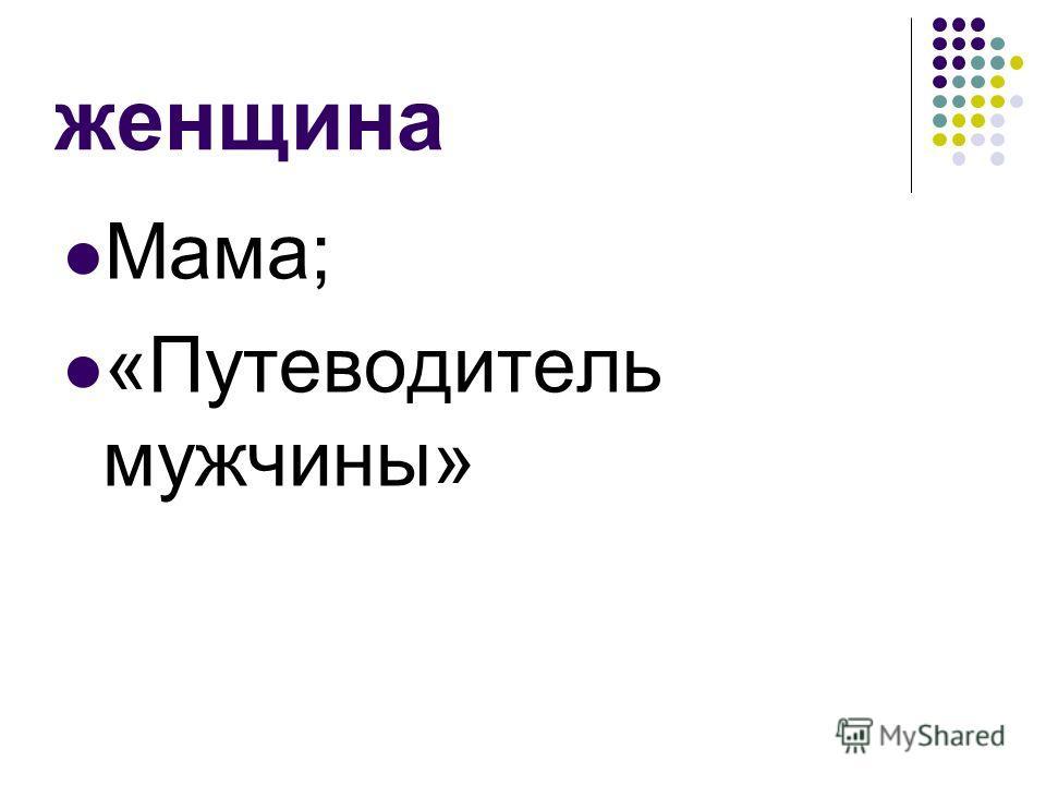 женщина Мама; «Путеводитель мужчины»