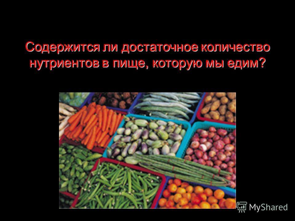 Содержится ли достаточное количество нутриентов в пище, которую мы едим?