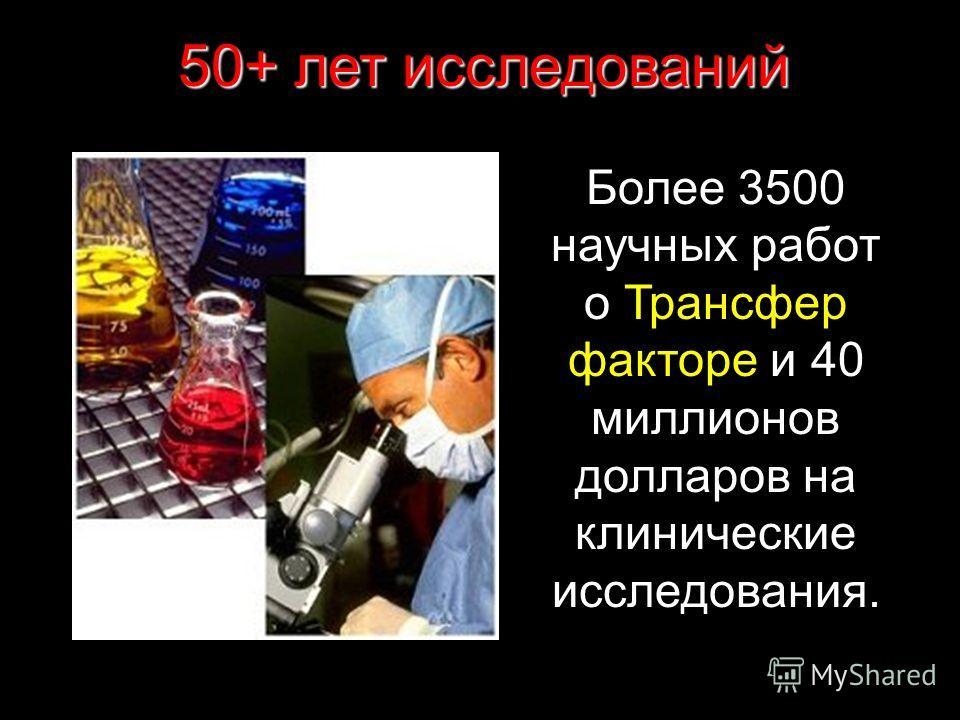 50+ лет исследований Более 3500 научных работ о Трансфер факторе и 40 миллионов долларов на клинические исследования.