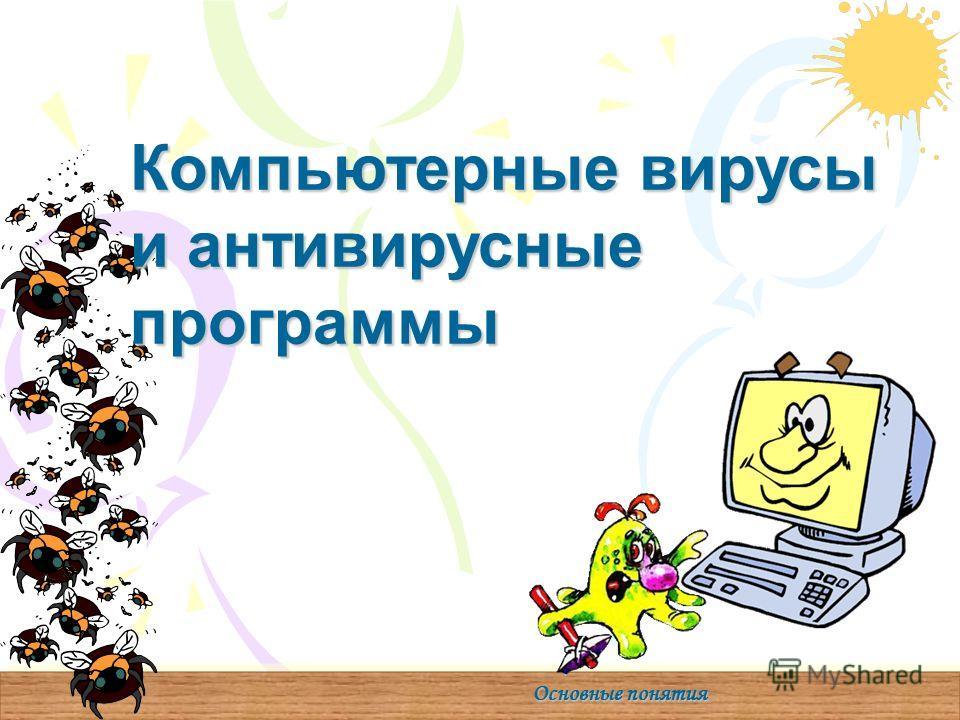 Програмку для презентаций и без вирусов