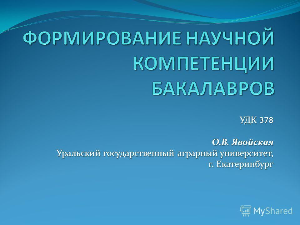 УДК 378 О.В. Явойская Уральский государственный аграрный университет, г. Екатеринбург