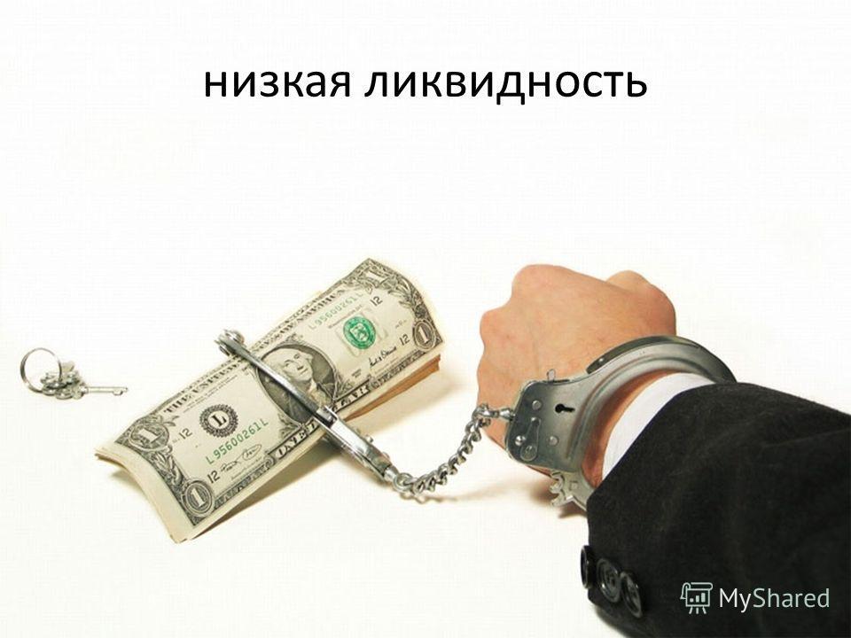 низкая ликвидность