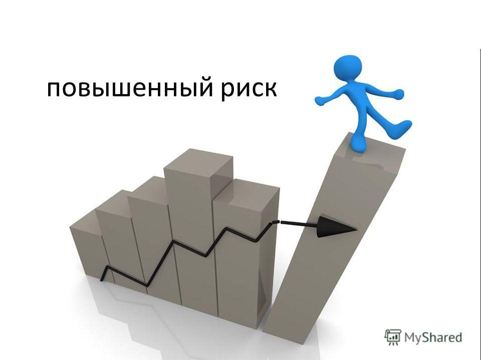 повышенный риск