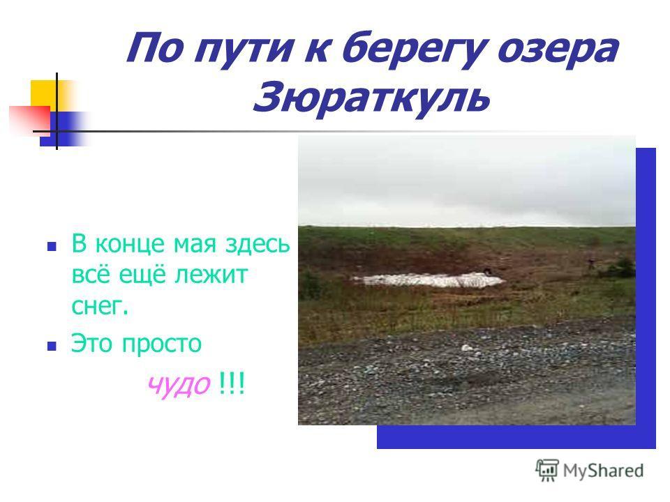 По пути к берегу озера Зюраткуль В конце мая здесь всё ещё лежит снег. Это просто чудо !!!