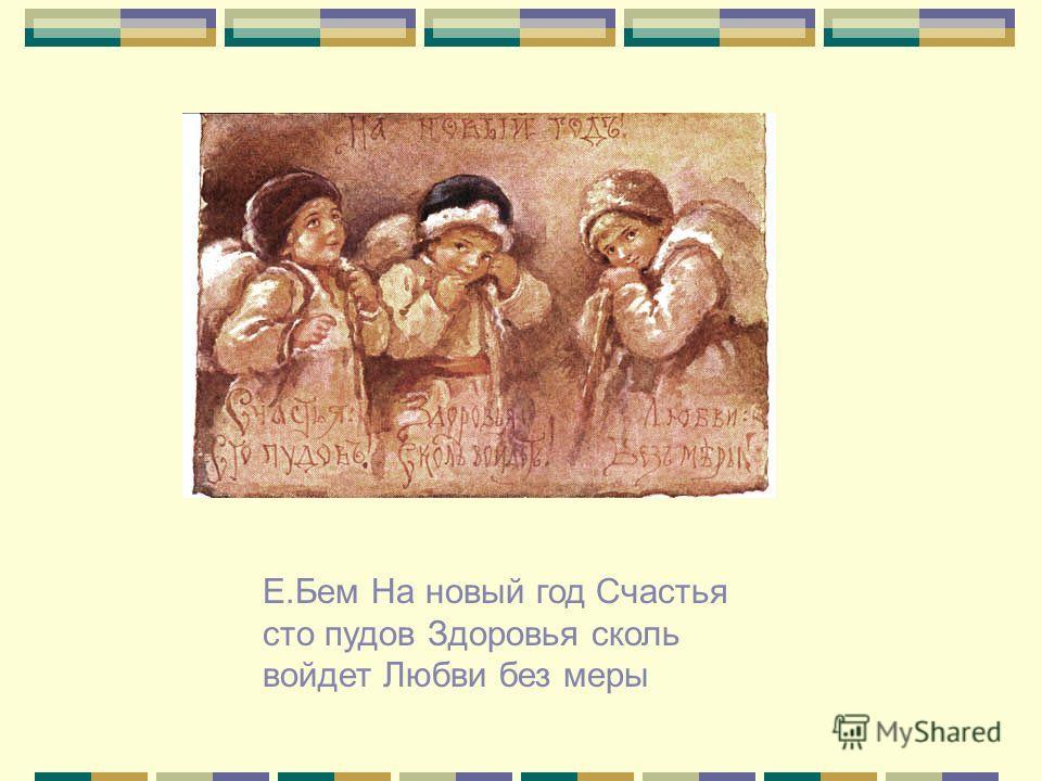 Е.Бем На новый год Счастья сто пудов Здоровья сколь войдет Любви без меры