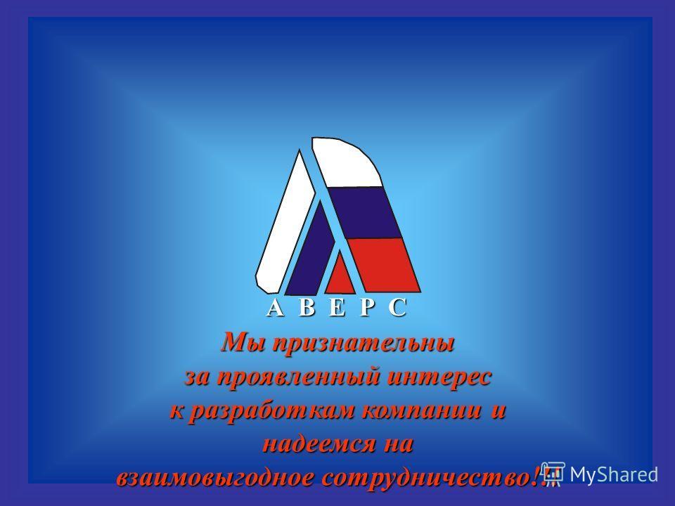 А В Е Р С Мы признательны за проявленный интерес к разработкам компании и надеемся на взаимовыгодное сотрудничество!!!