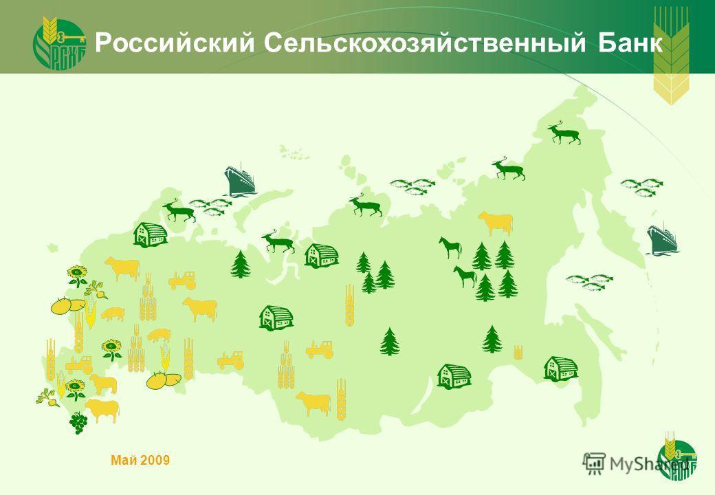 Российский Сельскохозяйственный Банк Май 2009