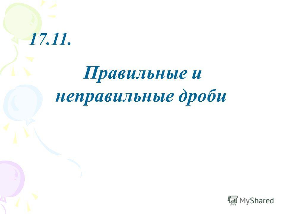 17.11. Правильные и неправильные дроби