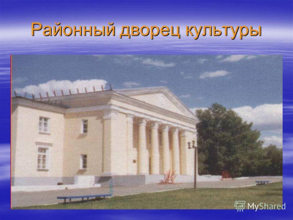 Районный дворец культуры