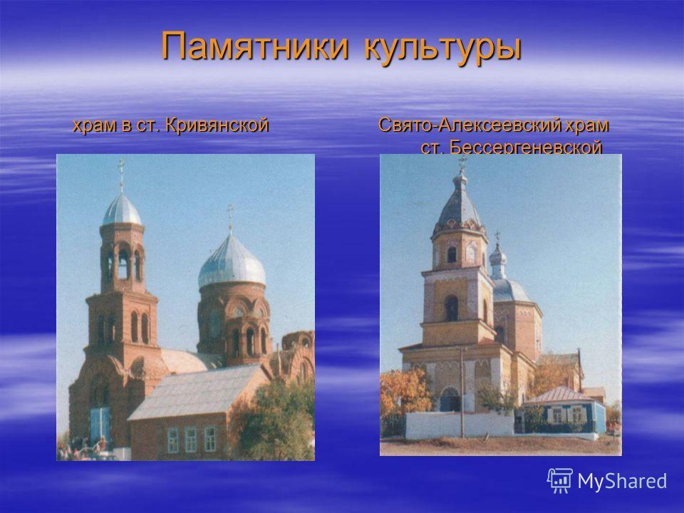 Памятники культуры храм в ст. Кривянской Свято-Алексеевский храм ст. Бессергеневской