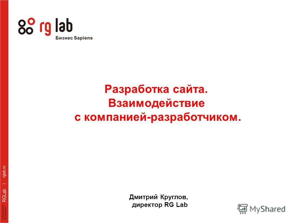 Разработка сайта. Взаимодействие с компанией-разработчиком. Дмитрий Круглов, директор RG Lab