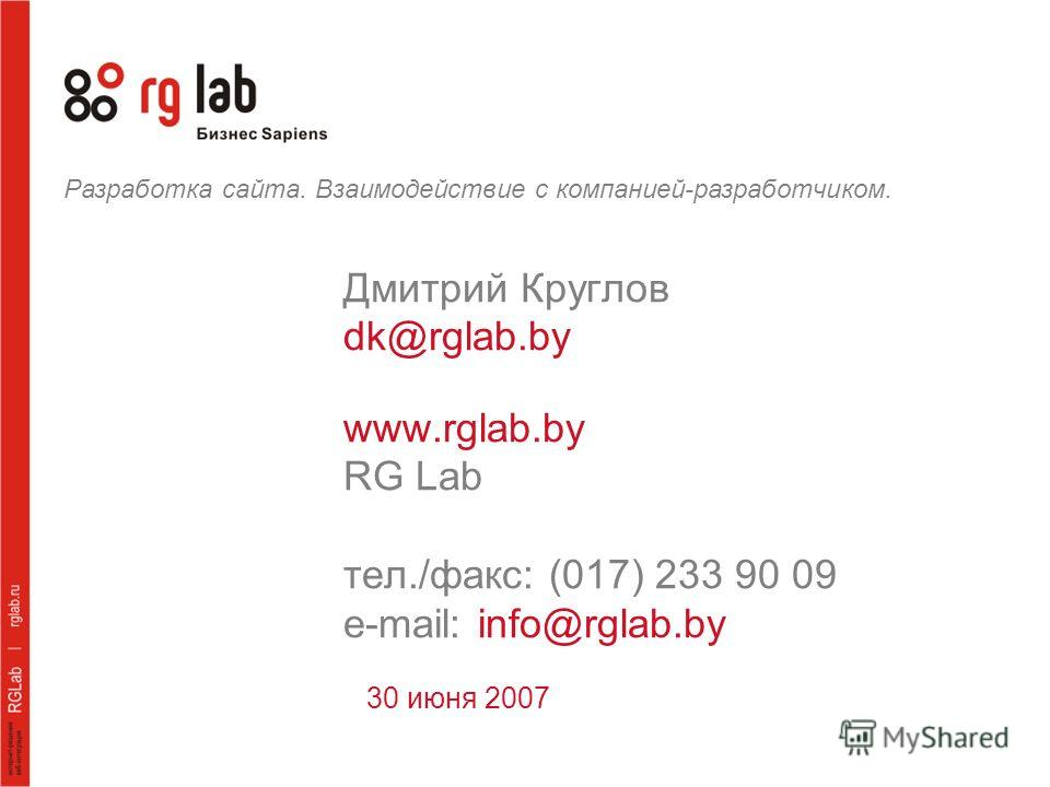 Дмитрий Круглов dk@rglab.by www.rglab.by RG Lab тел./факс: (017) 233 90 09 e-mail: info@rglab.by 30 июня 2007 Разработка сайта. Взаимодействие с компанией-разработчиком.