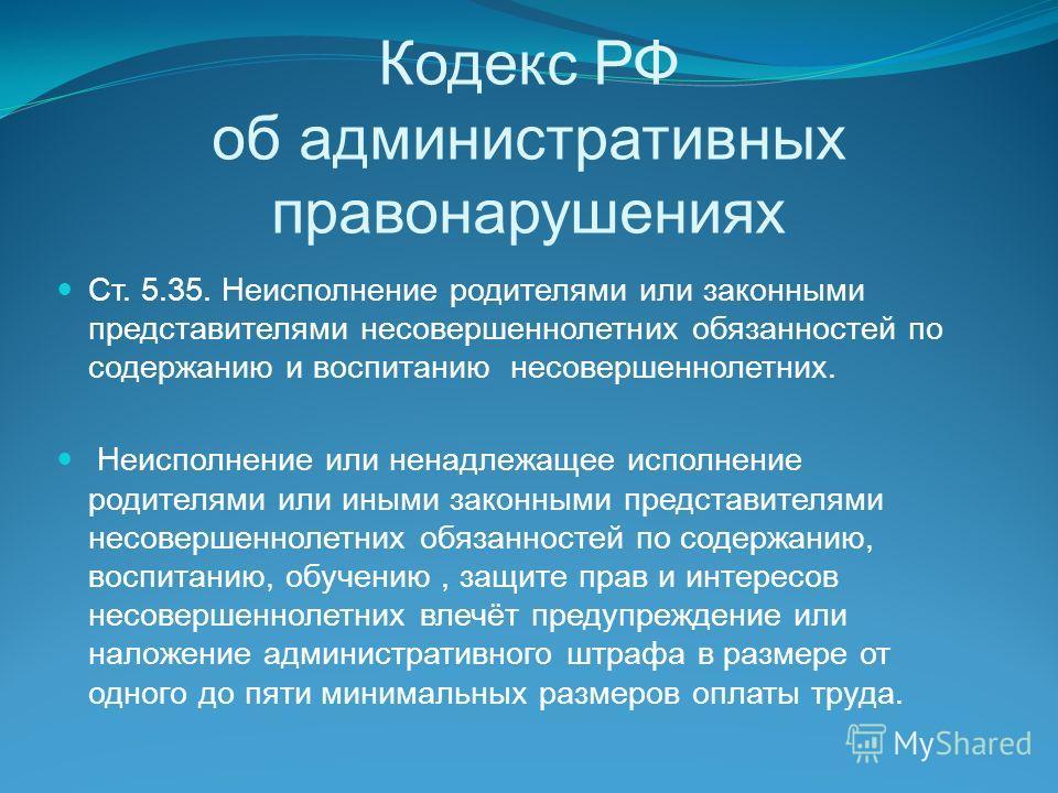кодекс об административных нарушениях: