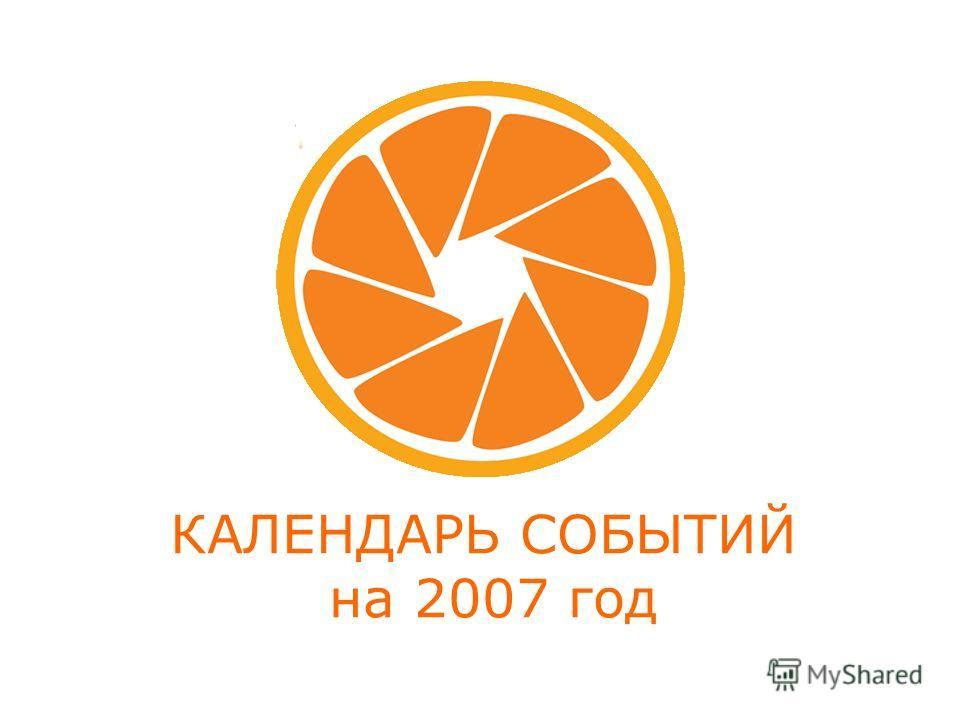 КАЛЕНДАРЬ СОБЫТИЙ на 2007 год
