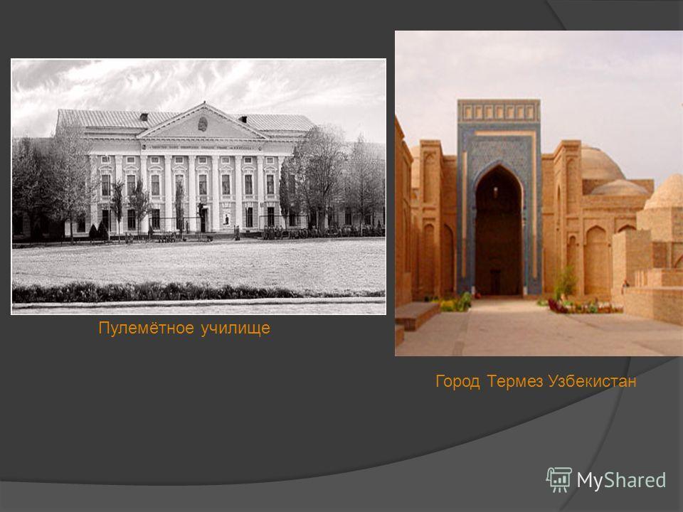 Пулемётное училище Город Термез Узбекистан