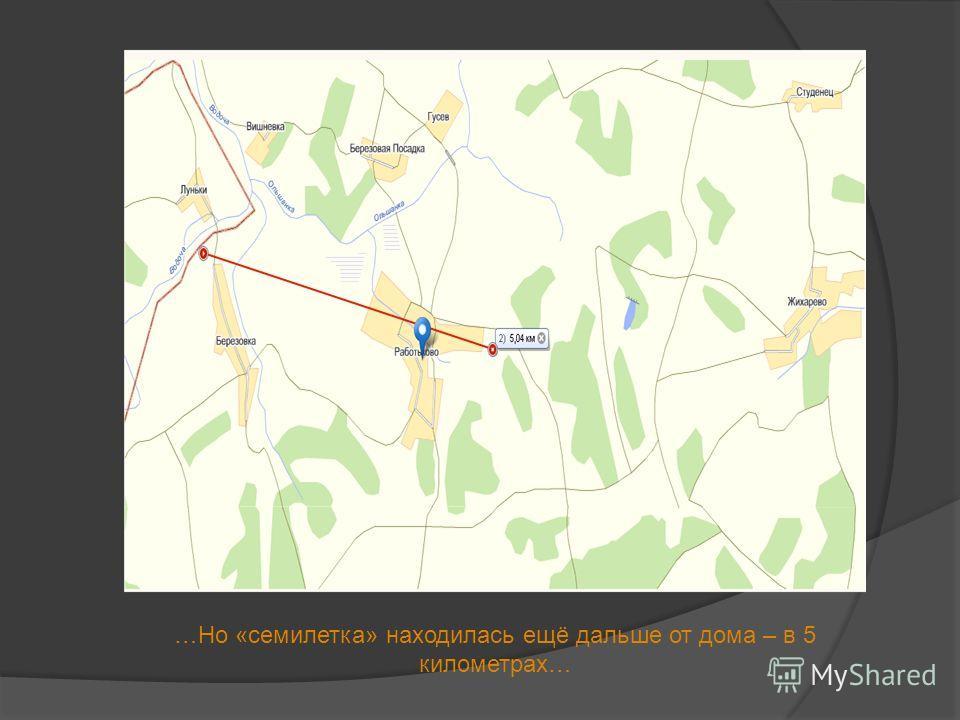 …Но «семилетка» находилась ещё дальше от дома – в 5 километрах…