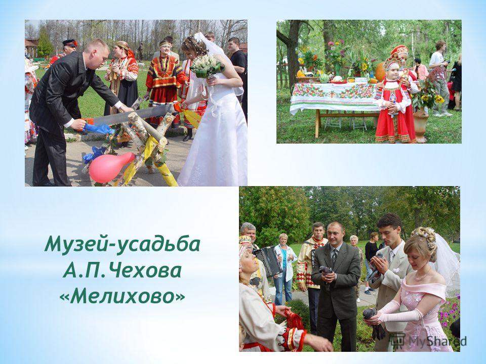 Музей-усадьба А.П.Чехова «Мелихово»