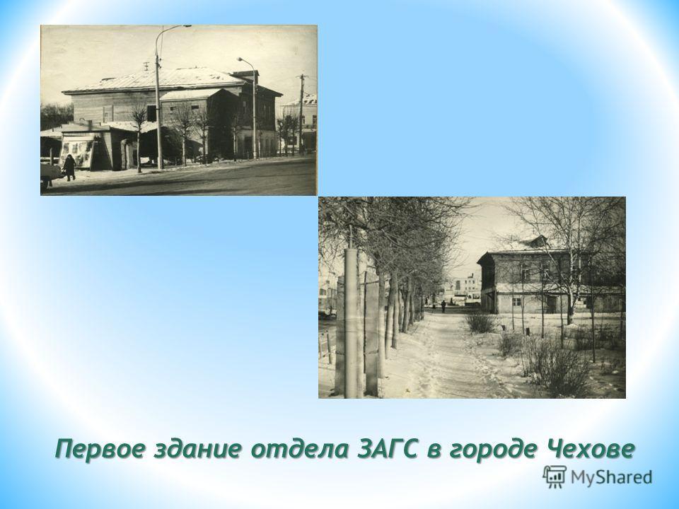 Первое здание отдела ЗАГС в городе Чехове