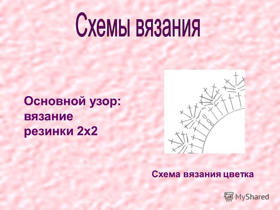 Схема вязания цветка Основной узор: вязание резинки 2х2