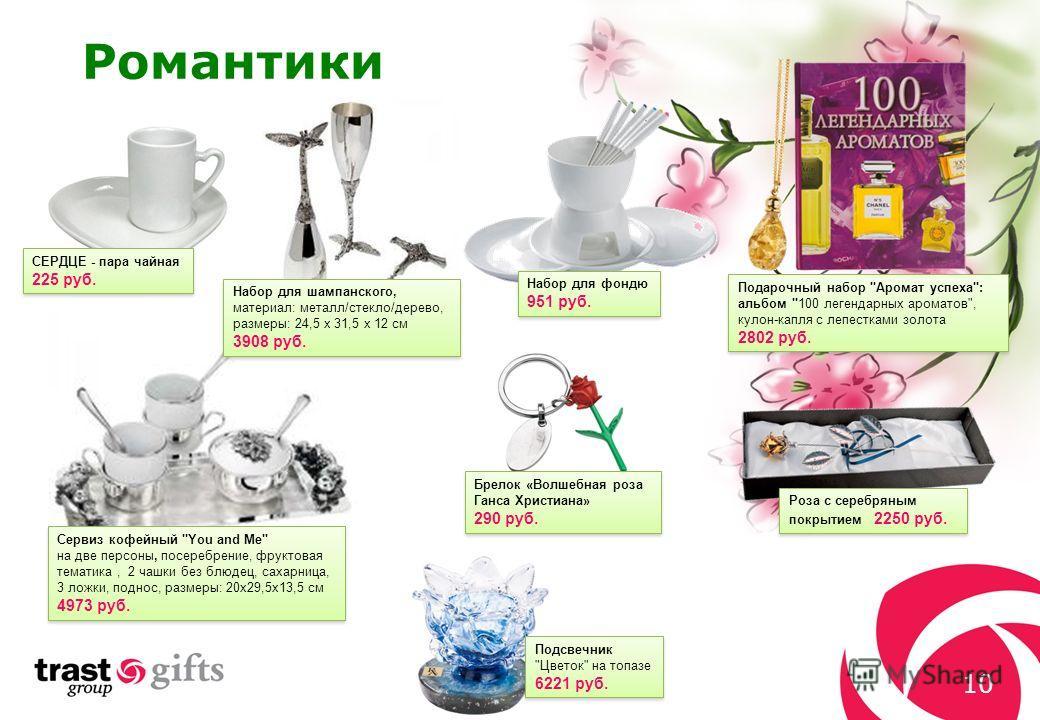 10 Романтики Сервиз кофейный