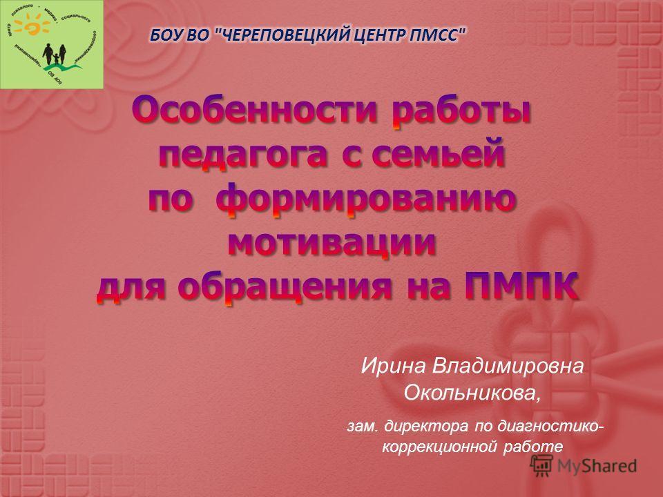 Ирина Владимировна Окольникова, зам. директора по диагностико - коррекционной работе