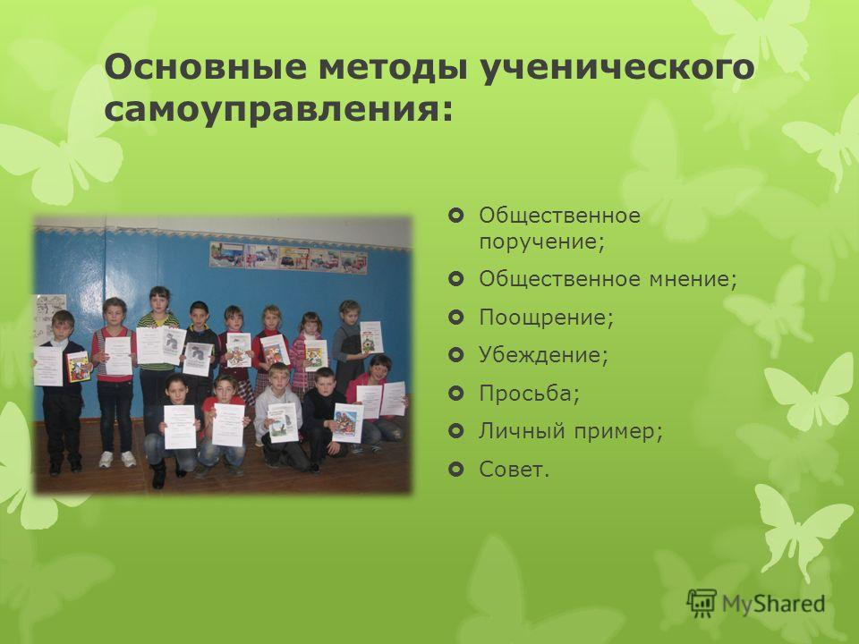 Актуальность Развитие ученического самоуправления входит в компетенцию органов образования в соответствии с Законом Российской Федерации «Об образовании» (ст.50, п.4) и является актуальной социально-педагогической задачей. Только ученическое самоупра