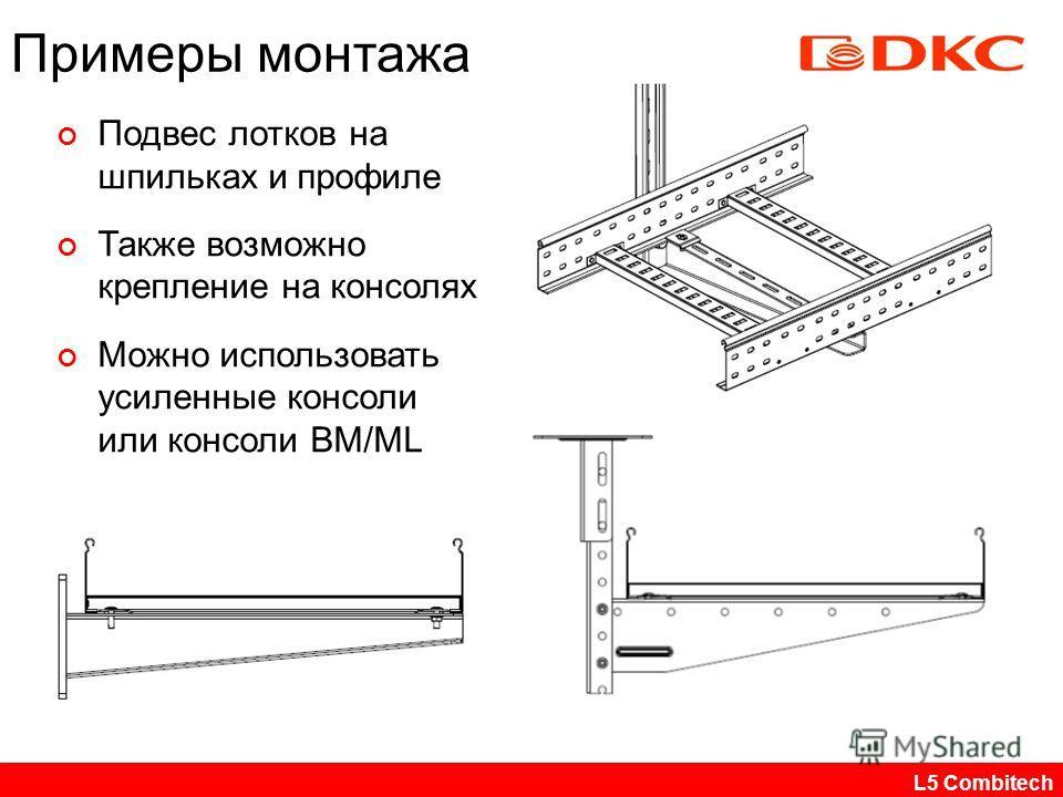 L5 Combitech Примеры монтажа Подвес лотков на шпильках и профиле Также возможно крепление на консолях Можно использовать усиленные консоли или консоли BM/ML