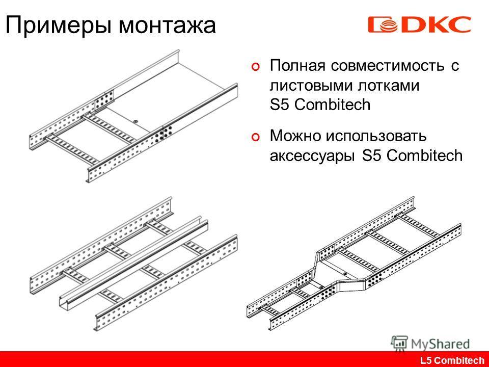 L5 Combitech Примеры монтажа Полная совместимость с листовыми лотками S5 Combitech Можно использовать аксессуары S5 Combitech