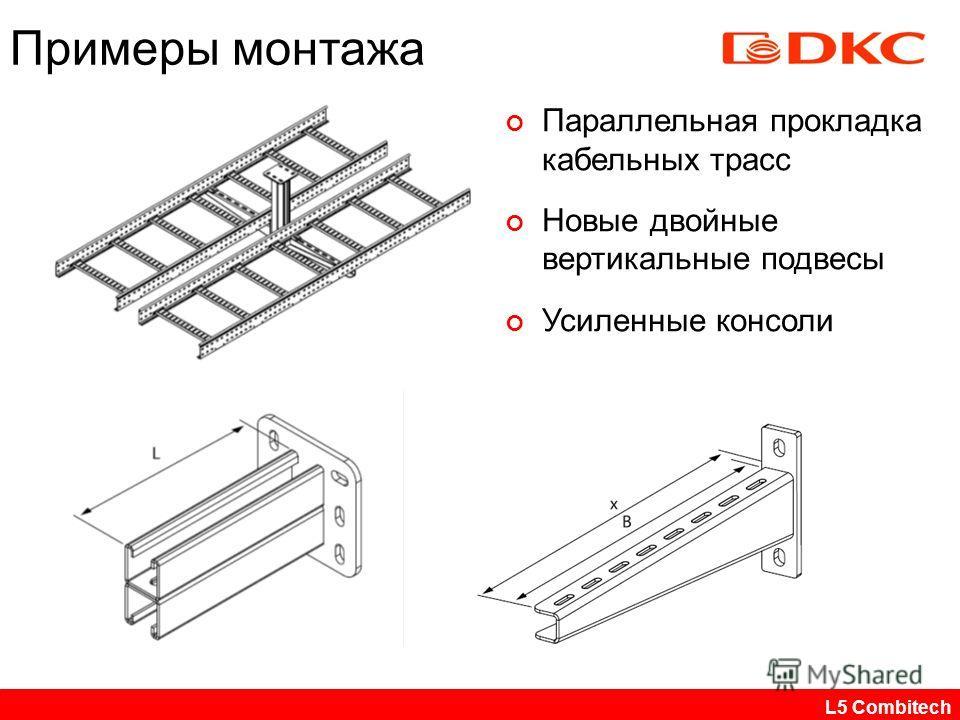 L5 Combitech Примеры монтажа Параллельная прокладка кабельных трасс Новые двойные вертикальные подвесы Усиленные консоли