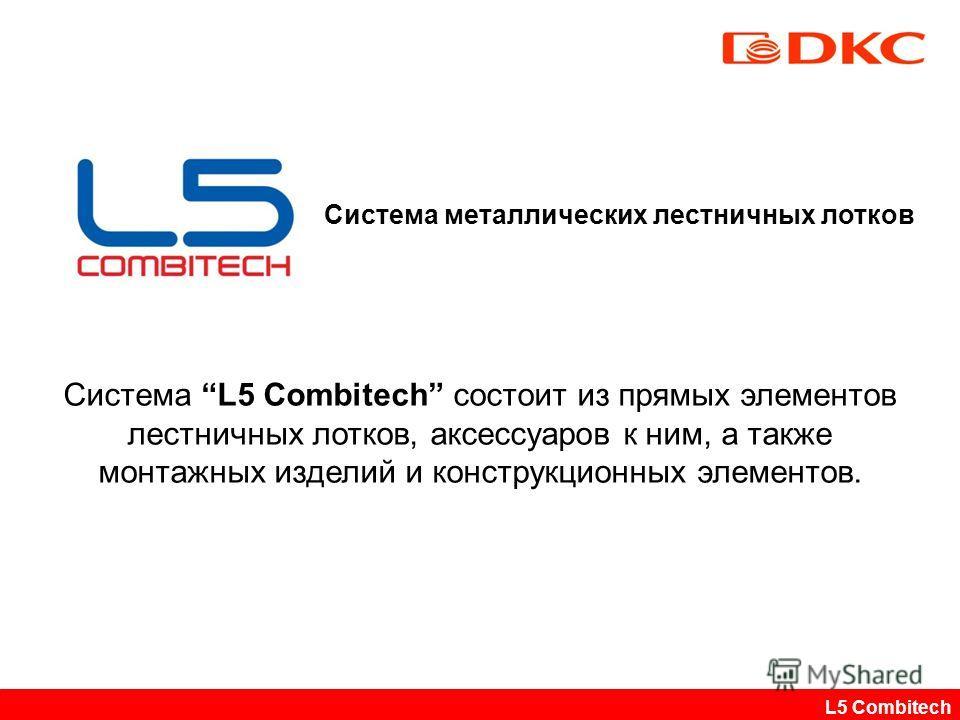 L5 Combitech Система металлических лестничных лотков Система L5 Combitech состоит из прямых элементов лестничных лотков, аксессуаров к ним, а также монтажных изделий и конструкционных элементов.