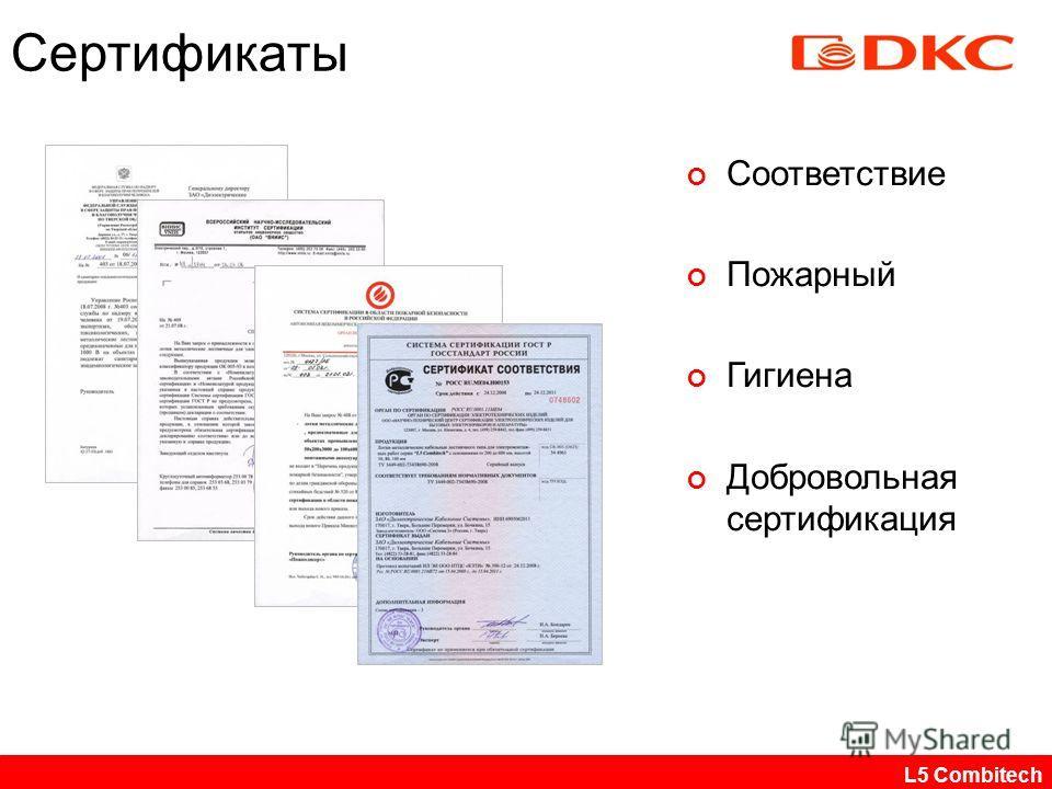 L5 Combitech Сертификаты Соответствие Пожарный Гигиена Добровольная сертификация