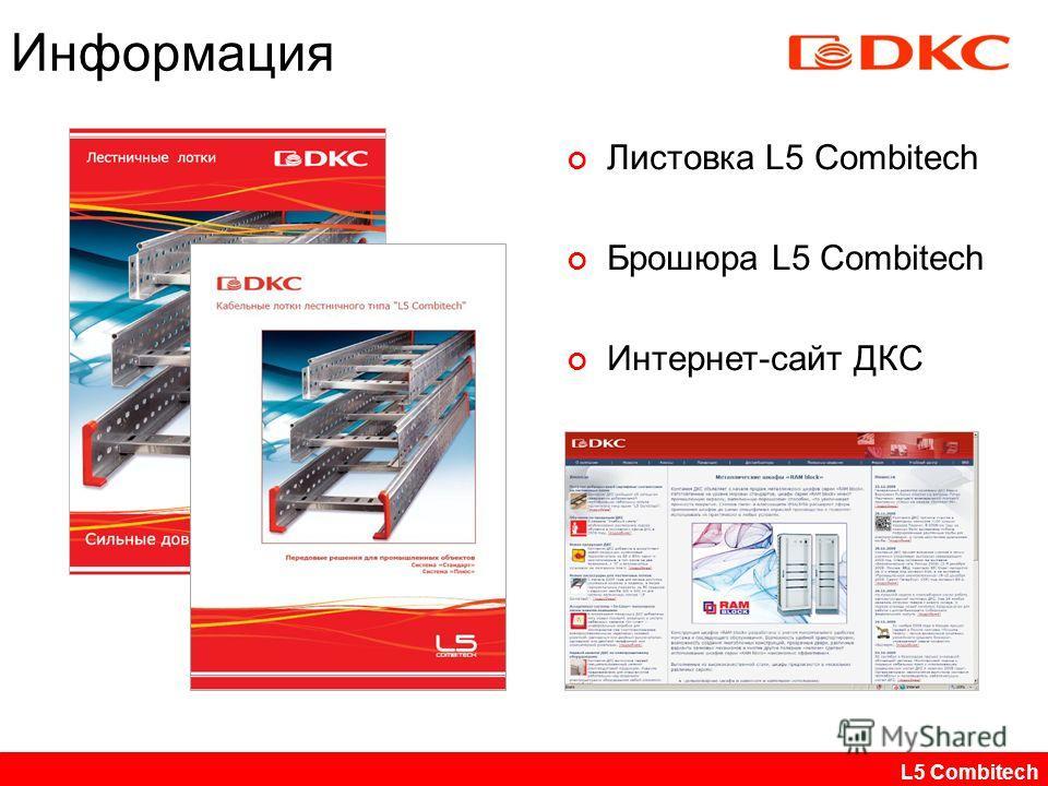 L5 Combitech Информация Листовка L5 Combitech Брошюра L5 Combitech Интернет-сайт ДКС