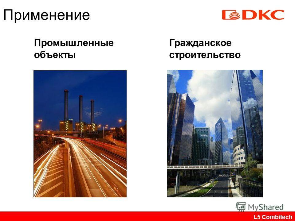 Промышленные объекты Гражданское строительство Применение L5 Combitech