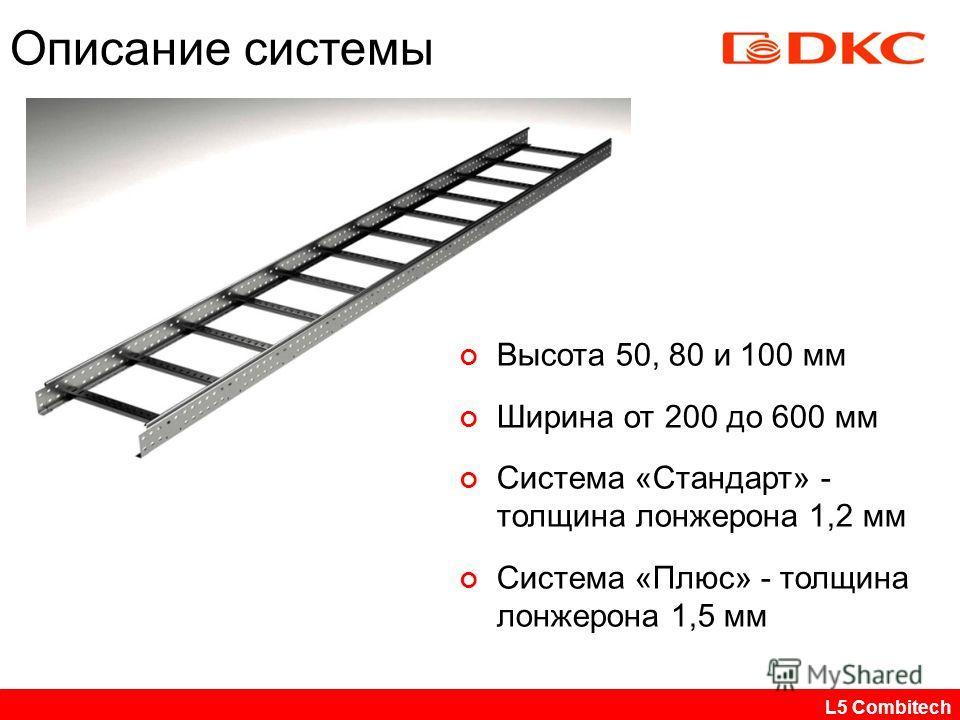 Описание системы Высота 50, 80 и 100 мм Ширина от 200 до 600 мм Система «Стандарт» - толщина лонжерона 1,2 мм Система «Плюс» - толщина лонжерона 1,5 мм